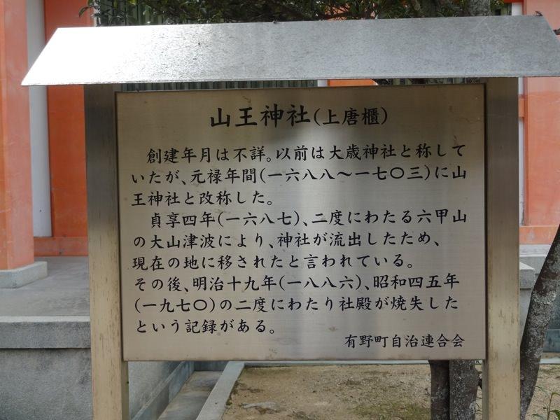 山王神社(上唐櫃)