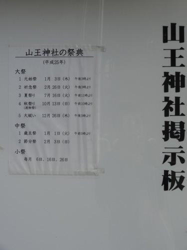 山王神社の祭典