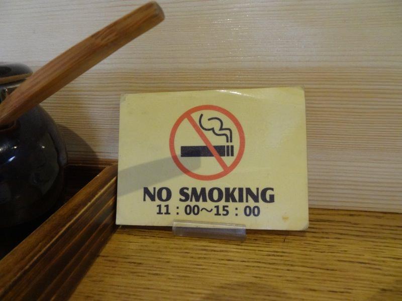 11:00〜15:00は禁煙