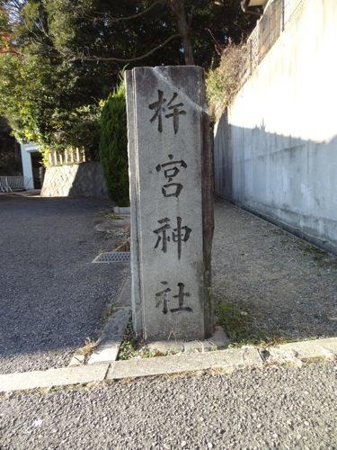 杵宮神社の石碑