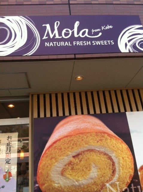 Molaの看板