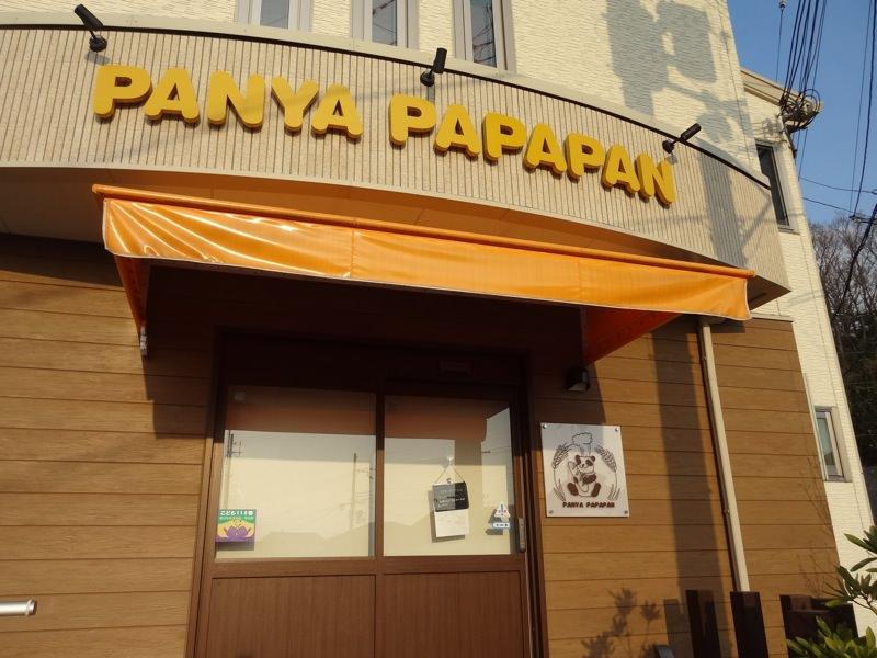 パンヤパパパンの入り口
