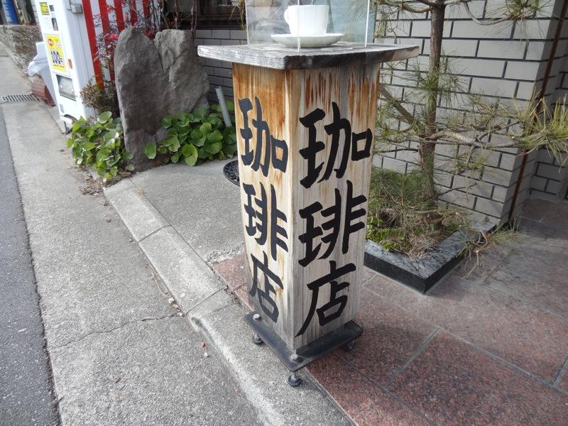 山の街駅近くの珈琲店