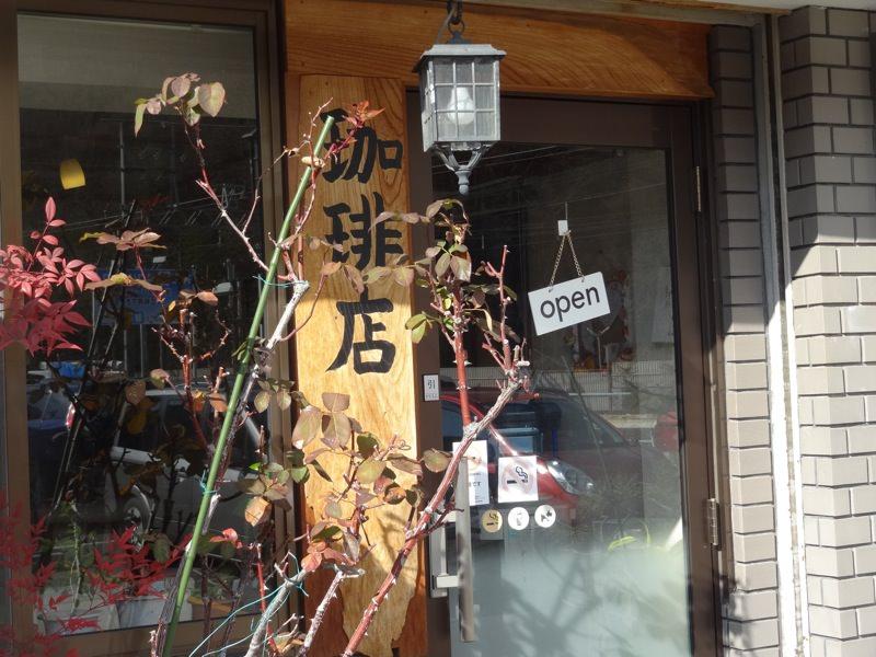 珈琲店の入り口