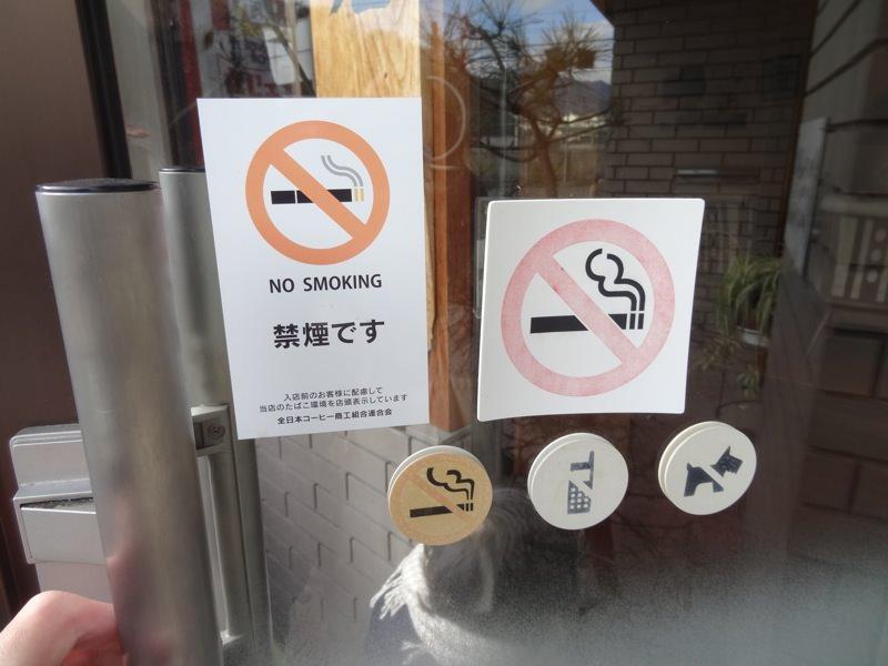 珈琲店は禁煙です