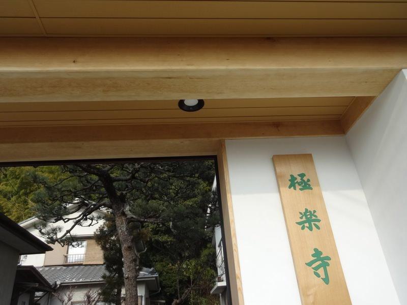 極楽寺の木材チェック