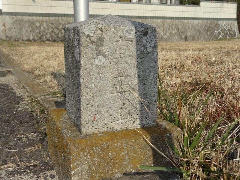 極楽寺の石碑 真正山と書かれています