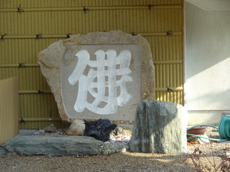 極楽寺にあった謎の石