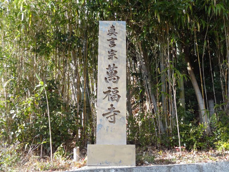 真言宗 萬福寺の石碑
