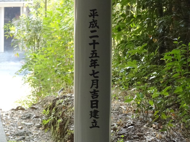 小部天津彦根神社の鳥居の建立日