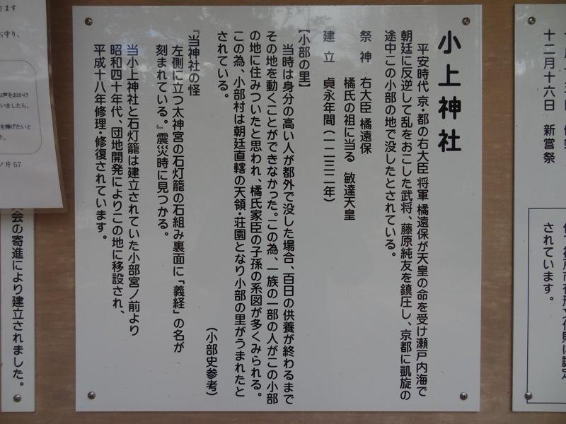 小上神社についての案内