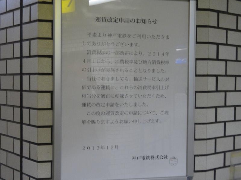神戸電鉄運賃改定のお知らせ