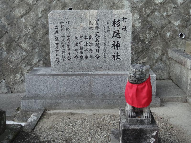 杉尾神社の石碑と狛犬さん
