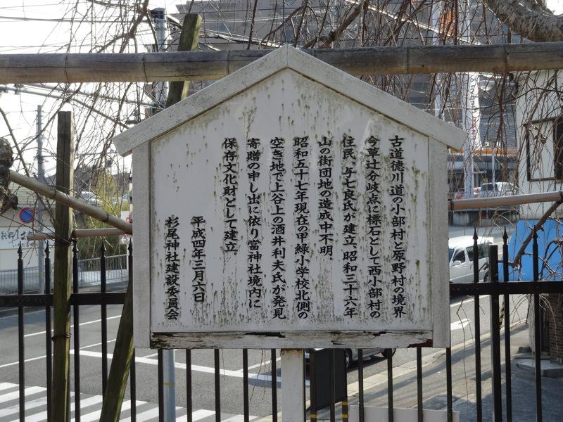 杉尾神社の由来など