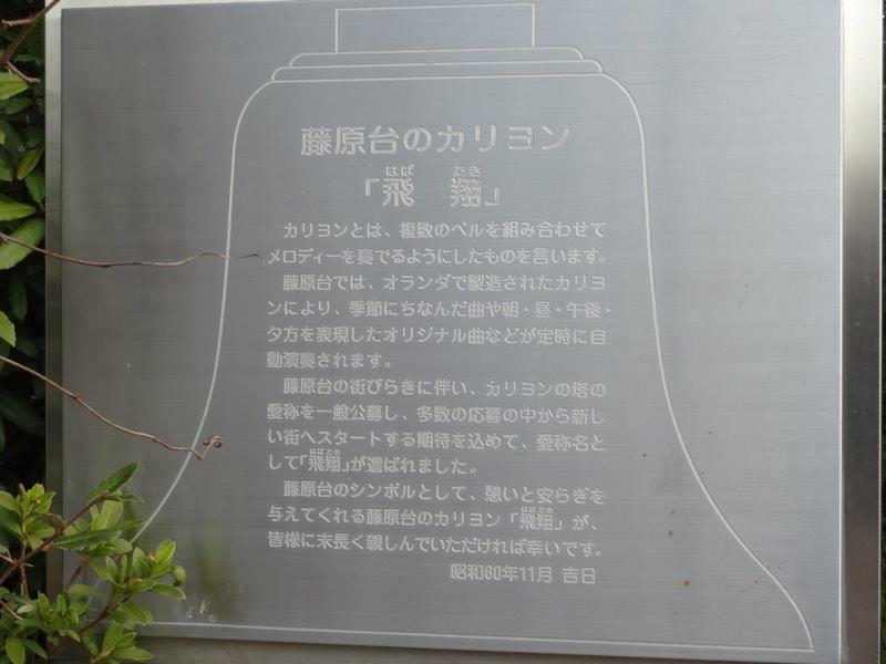 藤原台のカリヨン 飛翔(はばたき)