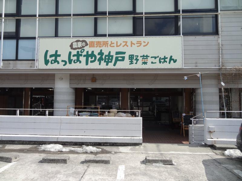 はっぱや神戸の外観