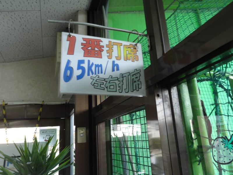 北鈴蘭台バッティングセンターの65km