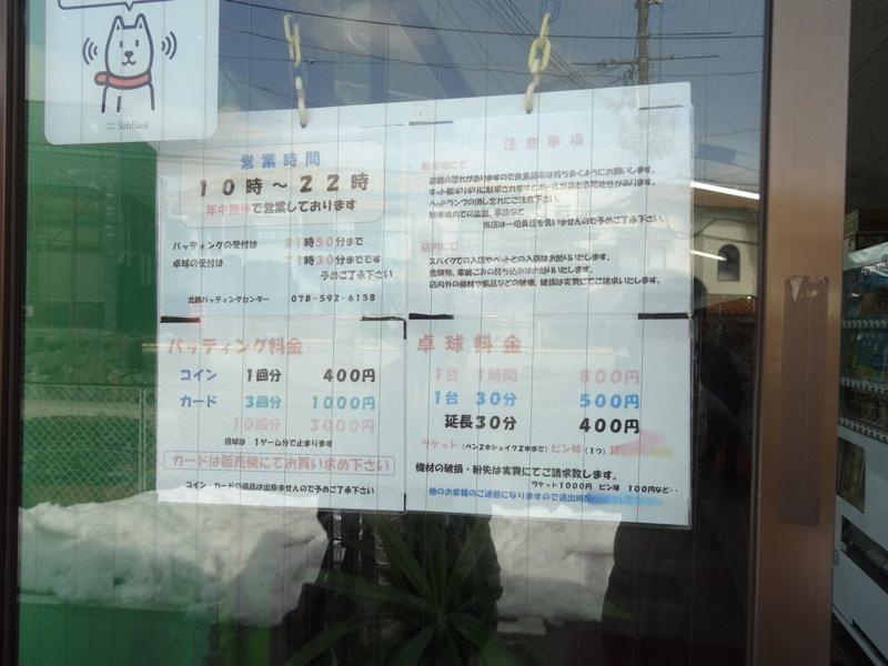 北鈴蘭台バッティングセンターの営業情報