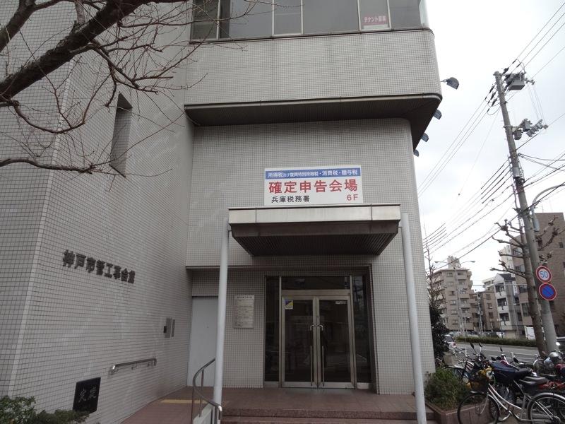 神戸市管工事会館