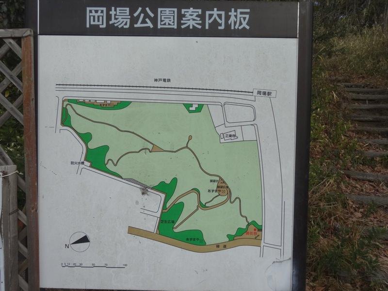 岡場公園の案内板