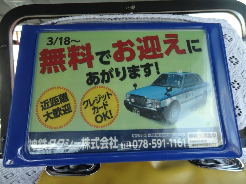 神鉄タクシー 無料お迎えサービス
