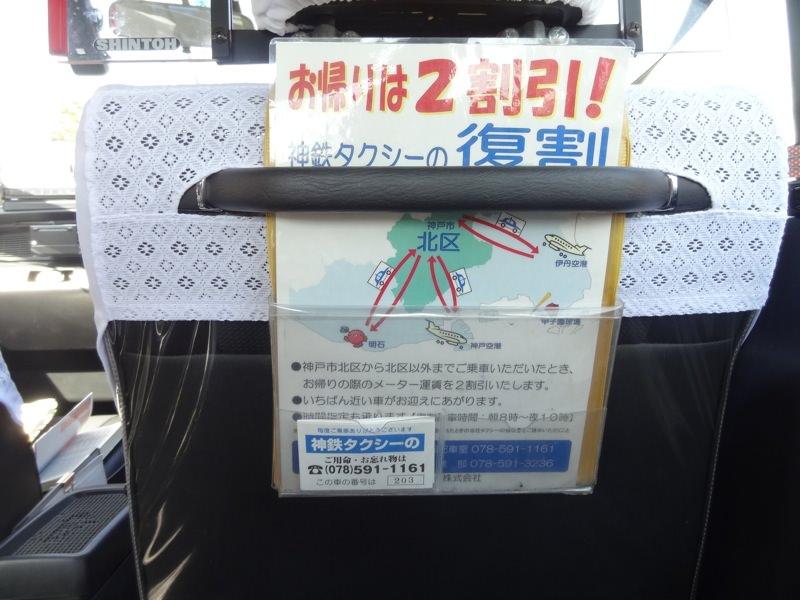 神鉄タクシー 往復の場合復路は2割引き