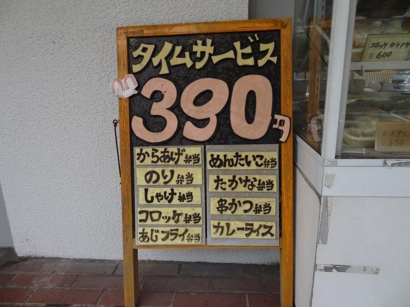 ホットランチ鈴蘭台のタイムサービスは390円