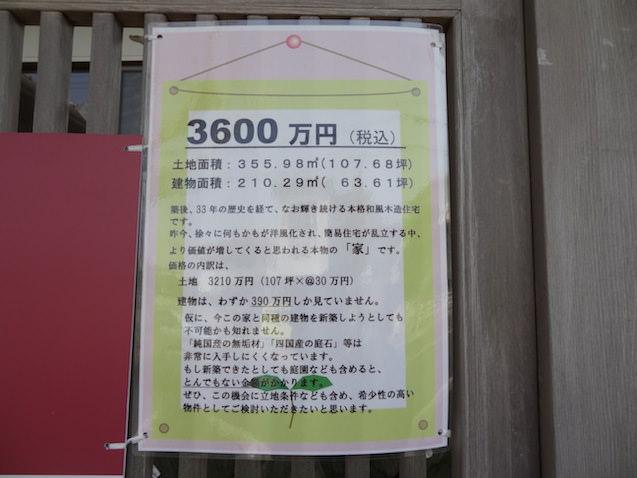 北鈴蘭台の家 3600万円