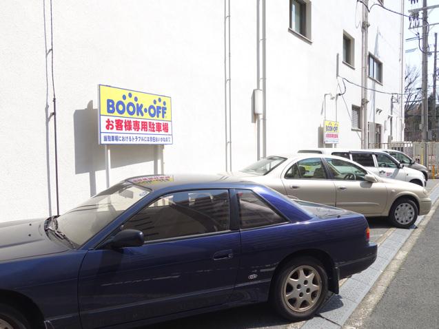 西鈴蘭台のブックオフ 駐車場