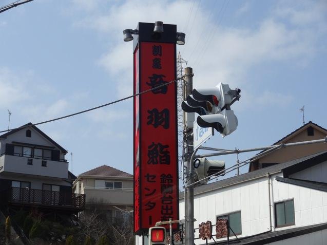 音羽鮨 鈴蘭台出前センター