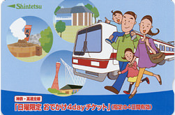 神戸電鉄の日曜限定おでかけ4dayチケット