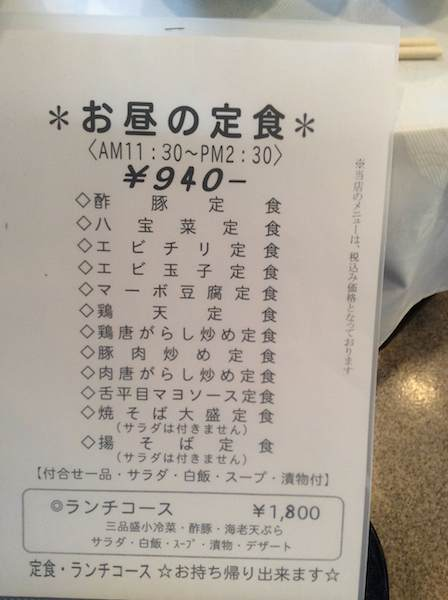 世世のお昼の定食 940円になった