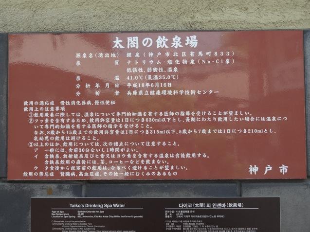 有馬温泉 金の湯 太閤の飲泉場