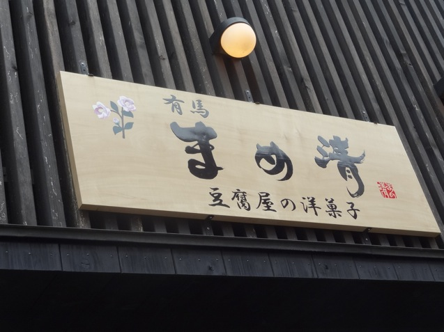有馬 まめ清 豆腐屋の洋菓子