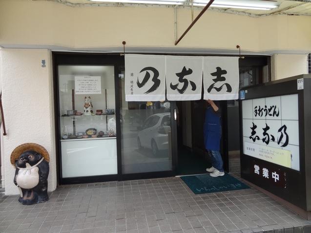 志奈乃の入り口