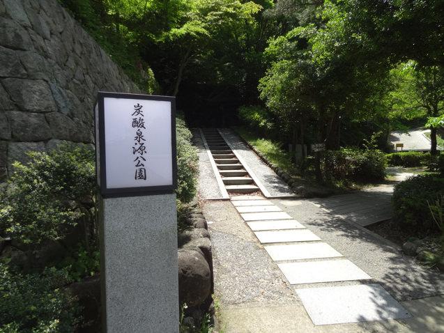 有馬泉源公園の入口
