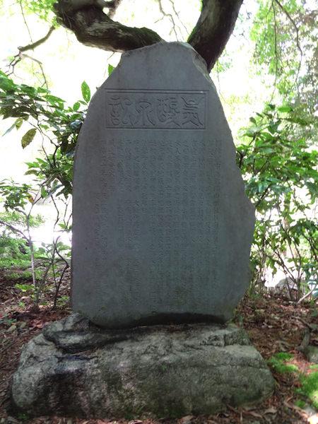 有馬泉源公園の石碑