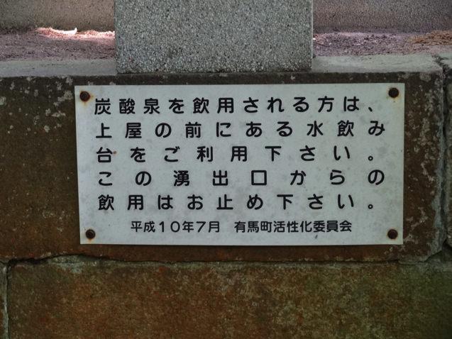 有馬泉源公園の泉源は飲めません