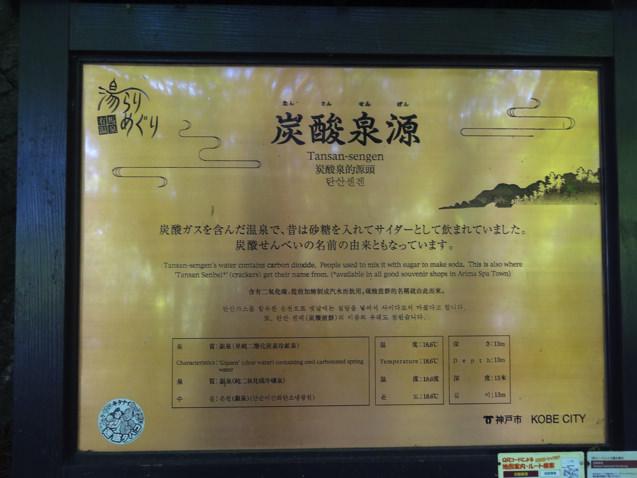 有馬泉源公園について