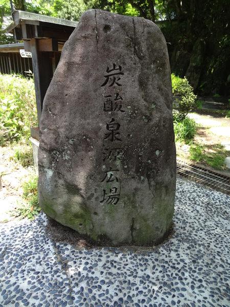 有馬泉源公園 石碑