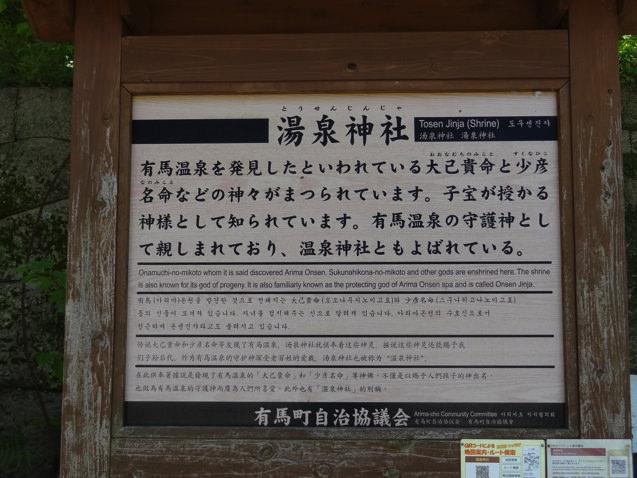 有馬温泉 湯泉神社の案内