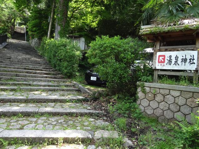 有馬温泉 湯泉神社への案内