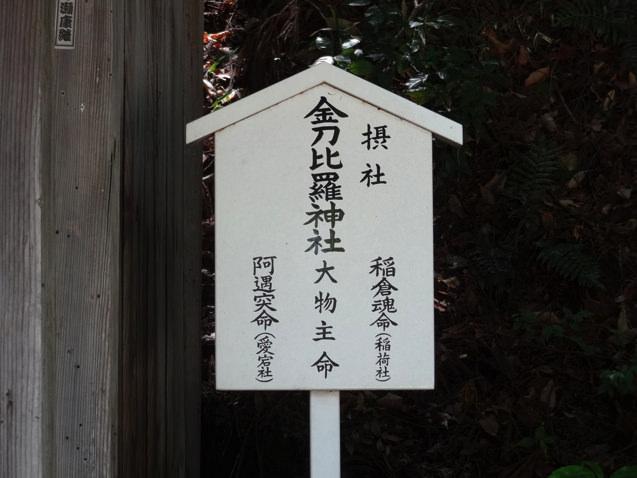 有馬温泉 湯泉神社 金比羅