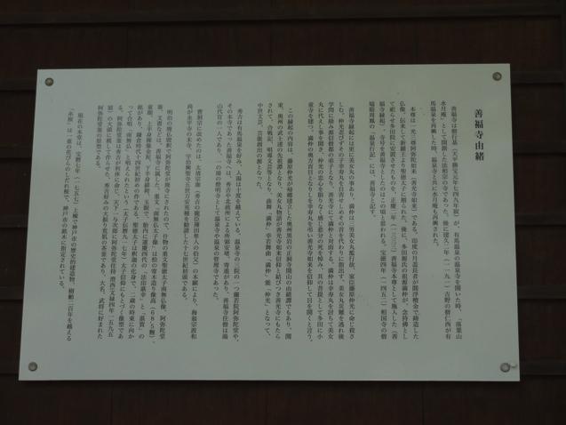 有馬温泉 善福寺