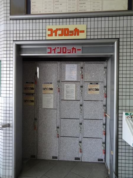 有馬温泉駅のコインロッカー