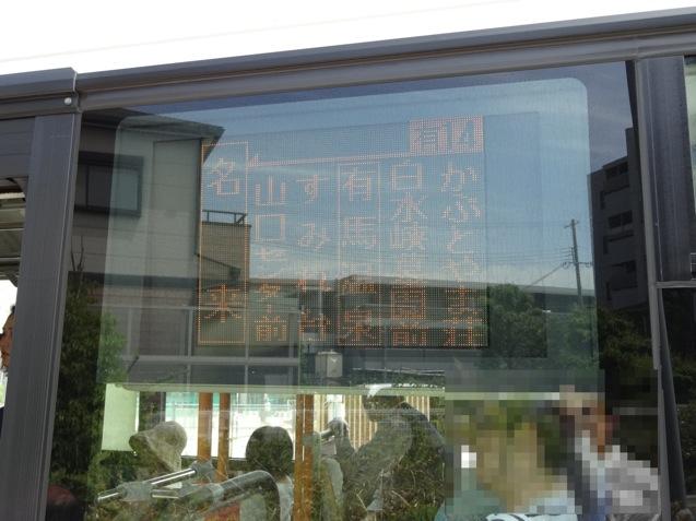 さくらやまなみバス 名来ゆき