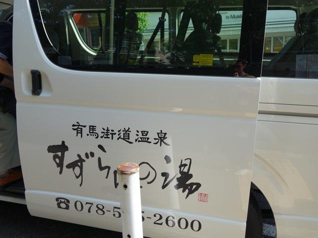 すずらんの湯 送迎バス