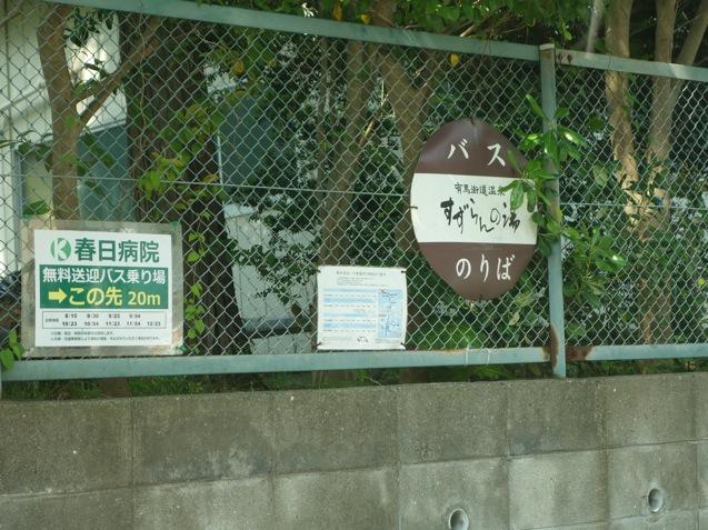 すずらんの湯 送迎バス乗り場 北鈴蘭台