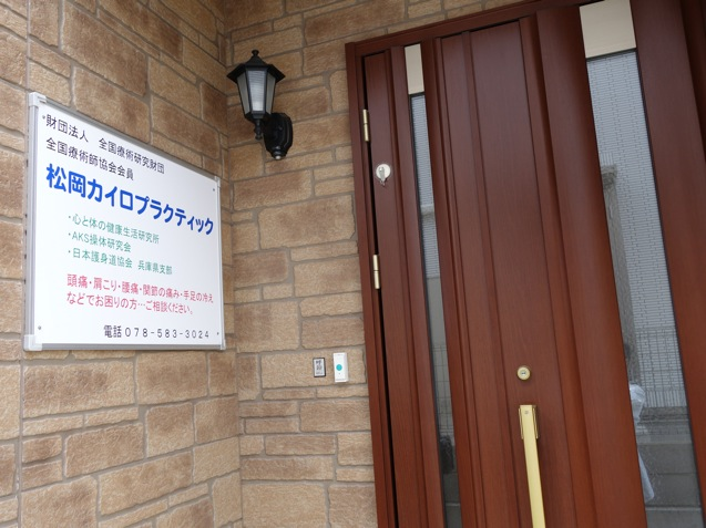 松岡カイロプラクティックの玄関