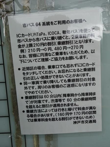 64系統バス乗車の方へお得な情報